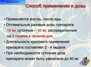 Способ применения препарата Афобазол