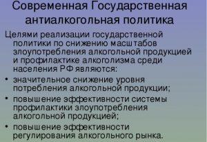 Цели антиалкогольной кампании в России