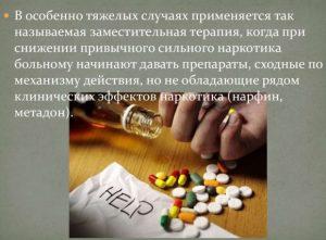 Терапия наркомании