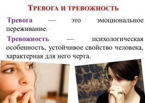 Тревога и тревожность