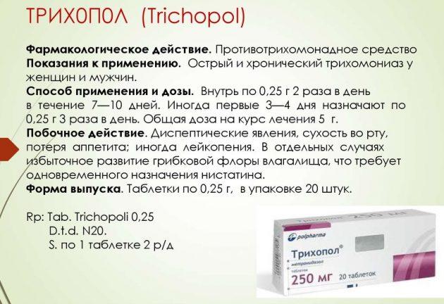 Трихопол