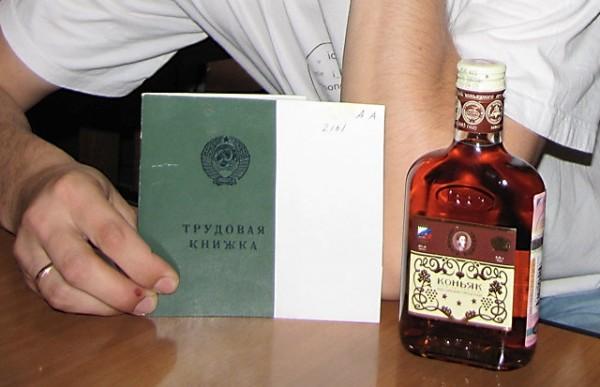 Увольнение за алкогольное опьянение