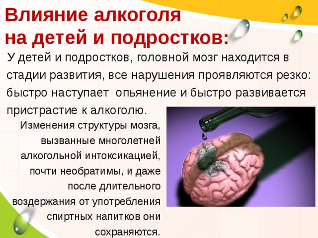Влияние алкоголя на нервную систему младенца