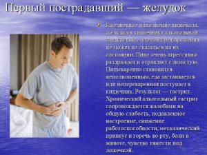 Влияние пива на работу желудка и кишечника