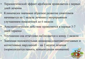 Воздействие афобазола на организм