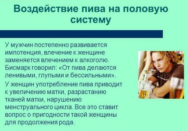 Воздействие пива на половую систему