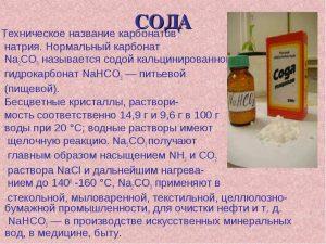 Воздействие соды на организм при отравлении