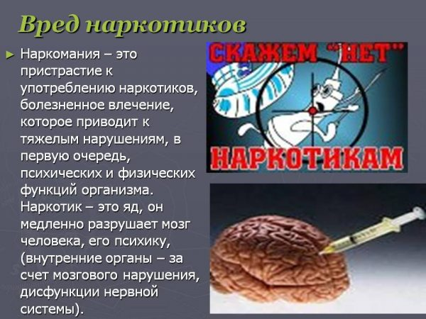 Вред психотропных веществ на организм
