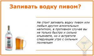 Запивать водку пивом