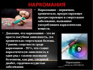 Зависимость наркологическая