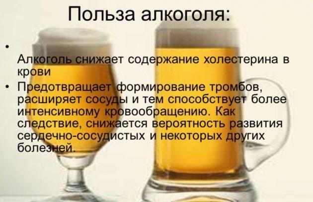 Этанол в напитках способствует похудению
