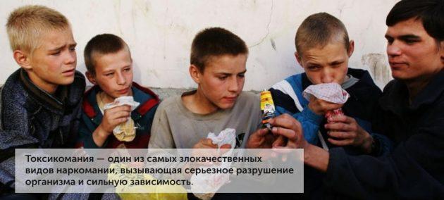 Токсикомания – очень распространена среди подростков