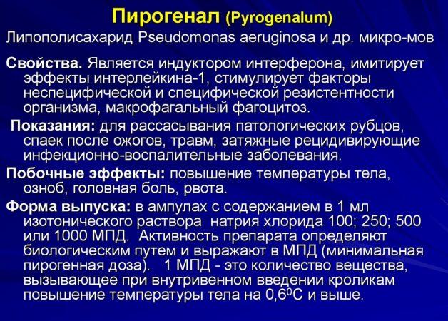 Описание пепарата Пирогенал