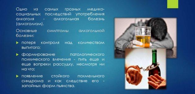 Алкоголь и психика