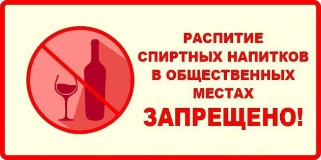 Алкоголь в общественных местах