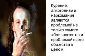 Алкоголизм и наркомания