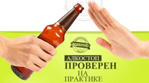 Алкостоп - проверено на практике