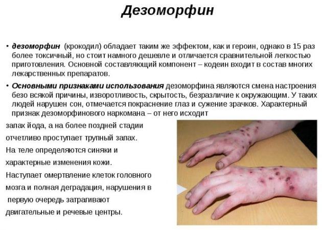 Дезоморфин