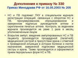 Дополнение к приказу №330