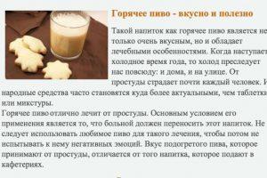 Эффект горячего пива при простуде