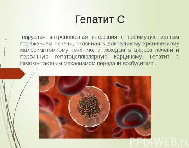 Гепатит C