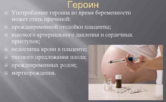 Героин во время беременности