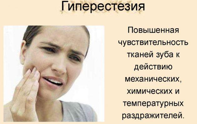 Гиперестезия