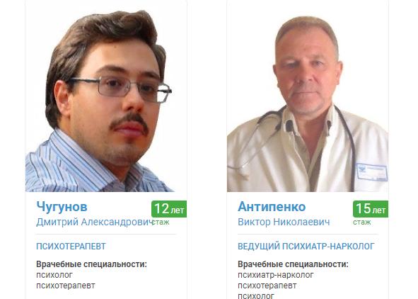 Главные специалисты клиники