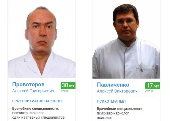 Главные специалисты клиники1