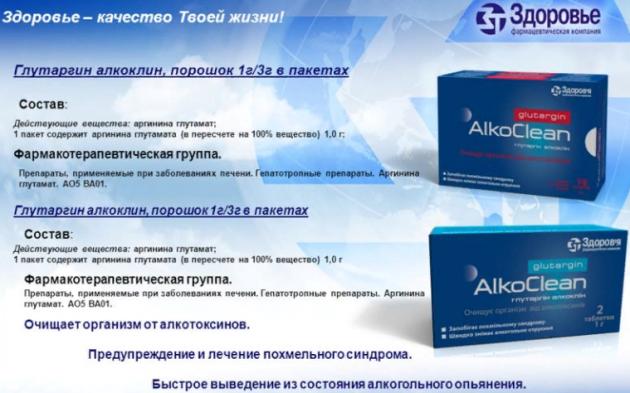 Глутаргин Алкоклин