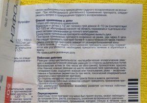 Ибупрофен - инструкция