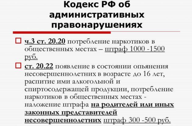 Кодекс РФ об административных правонарушениях ч.3 ст потребление