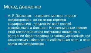 Кодирования по методу Довженко