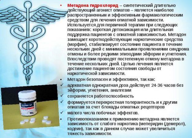 Лечение Метадоном