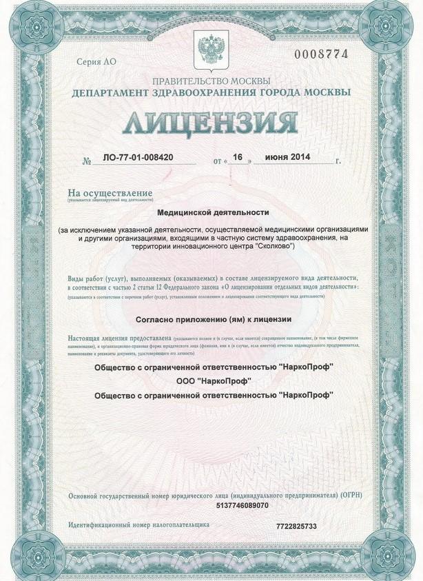 Лицензия центра НаркоПроф