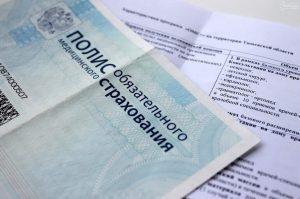 Медицинский страховой полис и паспорт