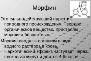 Морфин как наркотик