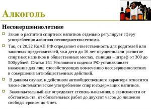 Наказание несовершеннолетних за распитие алкоголя