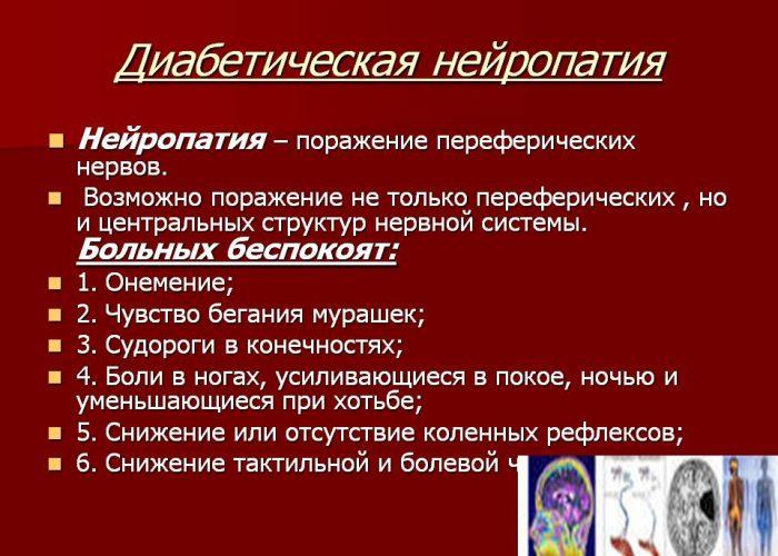 Нейропатию различной этиологии