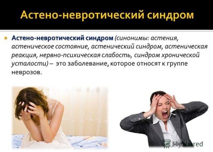 Нервно-астенический синдром