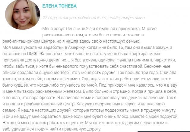 Отзыв пациента о CЦВ им. Академика Павлова В Пензе
