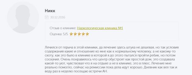 Отзыв пациента о Наркологическая клиника №1 Томск
