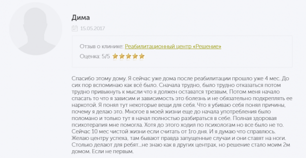 Отзыв пациента о Наркологическая клиника Решение Екатеринбург