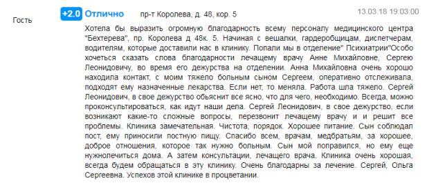 Отзыв пациента о центр Бехтерев в Санкт-Петербурге