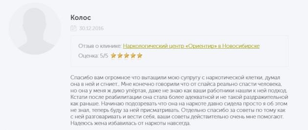 Отзыв пациента о центр Ориентир Екатеринбург