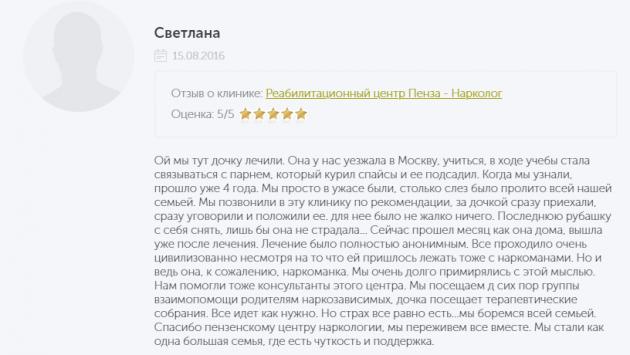 Отзыв пациента о центр Пенза-Нарколог - narko-kliniki.ru