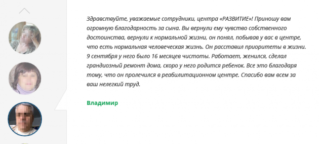 Отзыв пациента о центр Развитие в Нижнем Новгороде - nn-rebcentr.ru