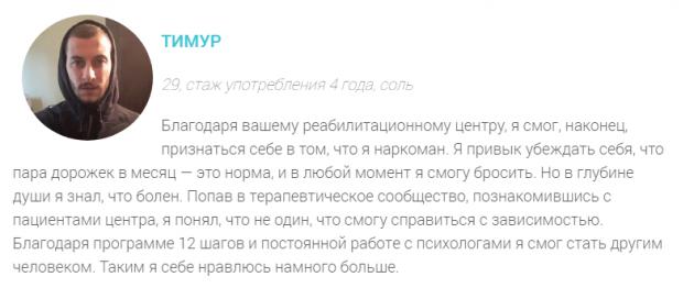 Отзыввы о CЦВ им. Академика Павлова В Пензе