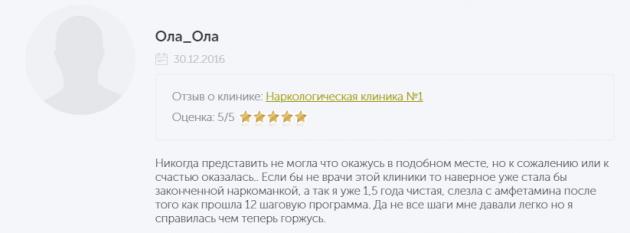 Отзыввы о Наркологическая клиника №1 Томск