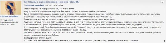 Отзыввы о Наркологическая клиника Решение Екатеринбург
